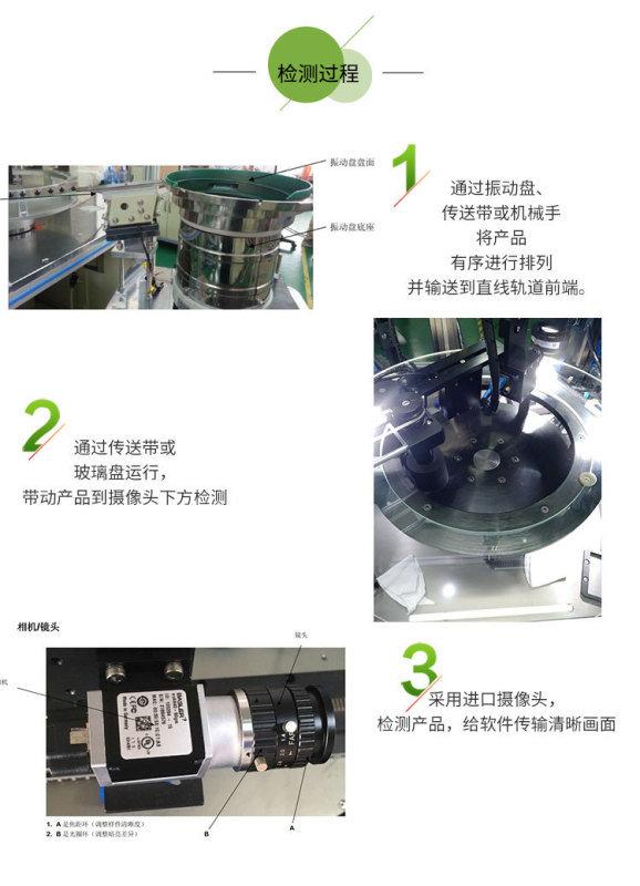 台州全自动注塑件分选机 外观检测机 字符识别系统
