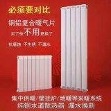 批發暖氣片河南暖氣片廠家銅鋁暖氣片鋼制暖氣片倉庫