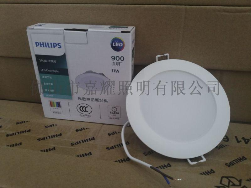 飛利浦4寸LED筒燈DN200B 11W開孔125