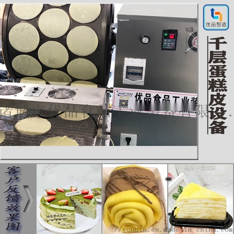榴莲千层蛋皮机、薄饼机、全自动蛋皮机、鸭饼机
