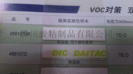 供应DIC8810TDR**无纺布胶带