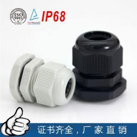 塑料电缆防水接头黑/白PG型M型尼龙锁紧固定头