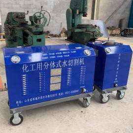 化工厂切割专用水刀QSM-50-15-BH