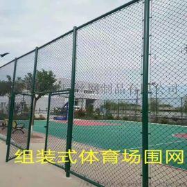 体育场围网,篮球场围网,兵乓球场围网,足球场围网