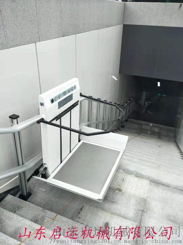 烟台市升降机楼梯斜挂梯车站无障碍平台启运定制