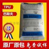 厂家直销 透明TPU 永久抗静电塑料