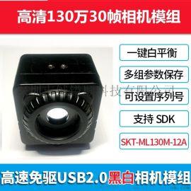 130万工业相机黑白监控摄像机