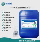 440C不鏽鋼環保鈍化劑