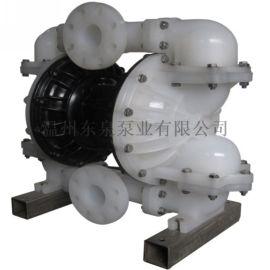 QBY3-80工程塑料气动隔膜泵