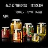 玻璃辣椒油瓶密封玻璃瓶生產廠家