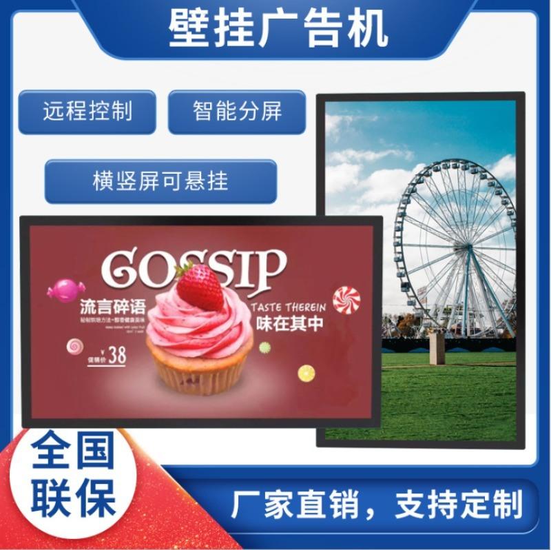 深圳源頭廠家直銷32寸醫院資訊發佈顯示屏門診叫號屏