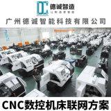 广州德诚智能科技-兄弟CNC联网系统-数控机床联网