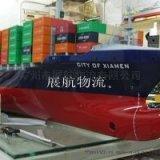 查询海运订舱出口海运公司 广州船运货代展航物流