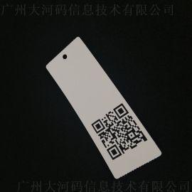 pvc贴纸不干胶电子标签印刷代打印条形码不干胶