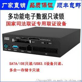 SATA接口硬盘只读锁多功能只读设备 只读读卡器