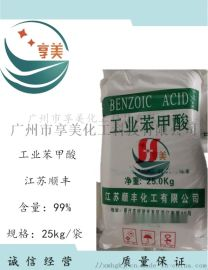 工业级苯甲酸 顺丰苯甲酸 享美化工增塑剂
