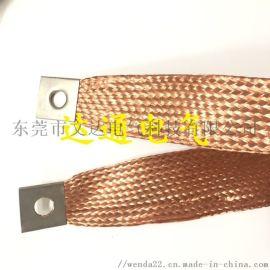 东莞大电流金属铜编织带软连接
