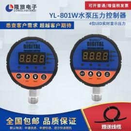 隆旅厂家销售,YL-801W,水泵智能压力控制器
