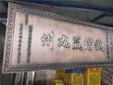 海南渡假村浮雕鋁單板,5MM厚浮雕金色鋁單板