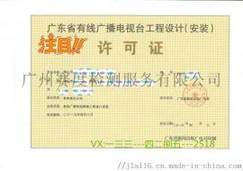 广东省有线广播电视工程设计(安装)许可证核发