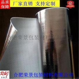 设备机械包装真空膜铝箔铝塑编织膜铝膜编织布