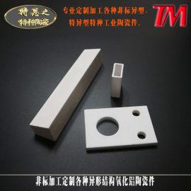 氧化铝陶瓷件 三氧化二铝陶瓷 氧化铝特种陶瓷