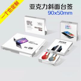 数码产品透明水晶亚克力斜面台签台卡台牌价格牌标价牌