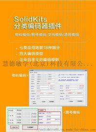 SolidKits分类编码器支持SW PDM软件