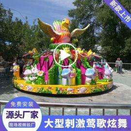 大型室内游乐场景区公园儿童莺歌炫舞游乐设备