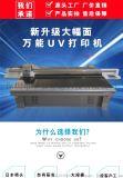爱普生平板圆柱一体瓷砖玻璃打印UV机