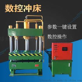 四柱液压机 数控四柱油压压力机