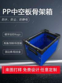 厂家定制pp中空板塑料箱周转箱工具箱运输物流箱