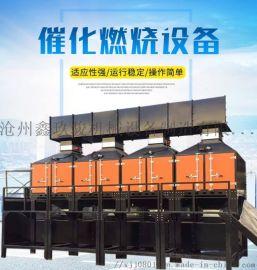 供应各种环保设备,催化燃烧设备
