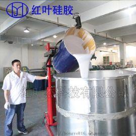 模具制作硅胶 液态模具硅胶 翻模液体硅胶