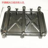不锈钢方形人孔 卫生级方形人孔470*760