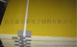 醛树脂玻璃布环氧板