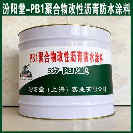 PB1聚合物改性沥青防水涂料、现货、销售