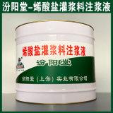 现货、烯酸盐灌浆料注浆液、销售、烯酸盐灌浆料注浆液