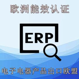 欧盟ERP认证,    ,ROHS检测办理