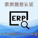 歐盟ERP認證,CE認證,ROHS檢測辦理