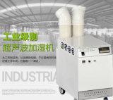 正岛12公斤工厂加湿机超声波工厂喷雾加湿器