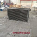 散热器SRL15*10煤矿空气加热器