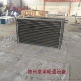 散熱器SRL15*10煤礦空氣加熱器