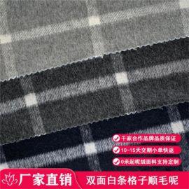 粗纺面料生产厂家新款现货女装双面呢布料