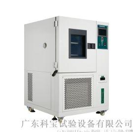 高低温环境试验箱 80L高低温试验箱