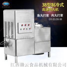 江苏高速制冷肉丸打浆机全自动鱼丸加工机