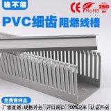 50*80封口塑料线槽 PVC走线槽 稳不落