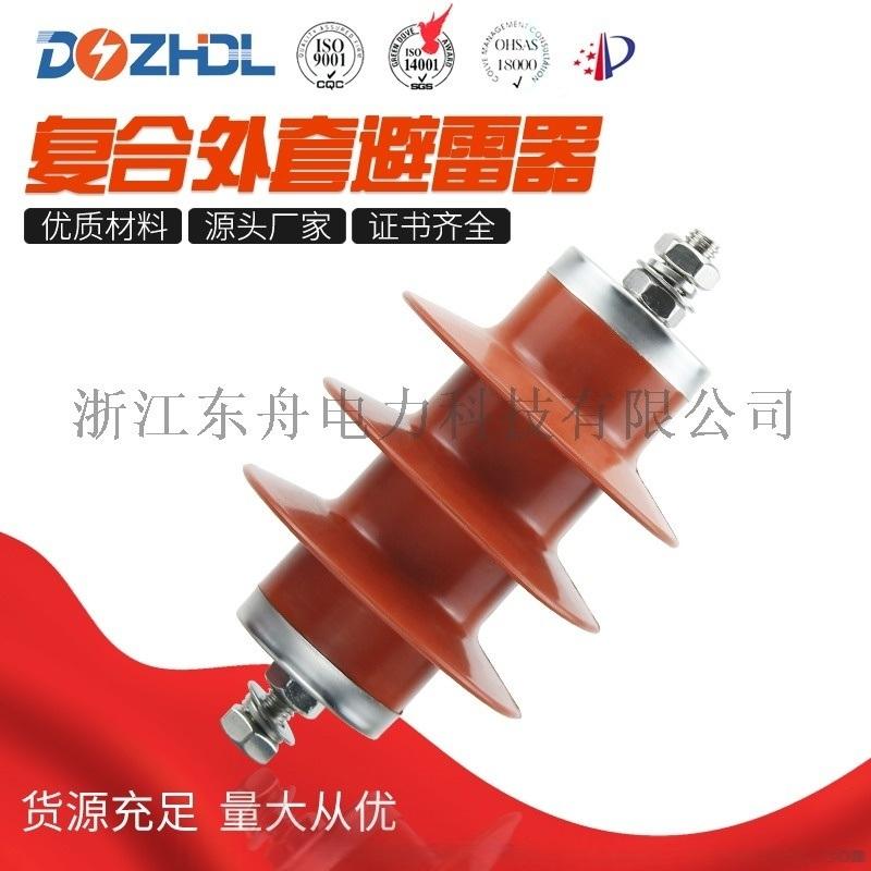 东舟电力厂家直销氧化锌避雷HY5W-17/50