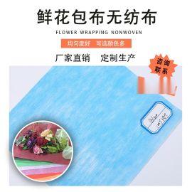 涤纶浸渍无纺布 鲜花插花包布 花盆园艺装饰