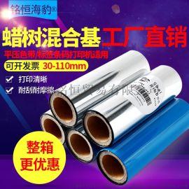 厂家直销标签条码打印机蜡基树脂基混合基碳带平压色带